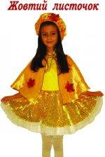 Жовтий листочок (дівчинка)