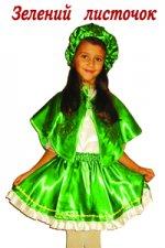 Зелений листочок (дівчинка)